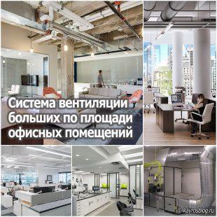 Система вентиляции больших по площади офисных помещений