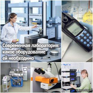 Современная лаборатория какое оборудование ей необходимо