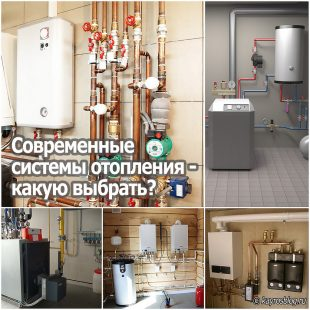 Современные системы отопления - какую выбрать