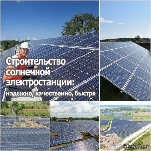 Строительство солнечной электростанции надежно, качественно, быстро
