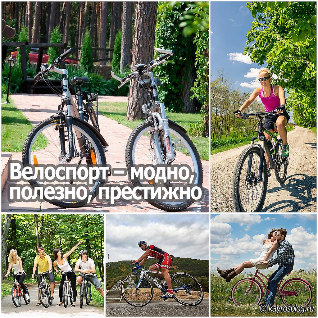 Велоспорт – модно, полезно, престижно