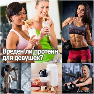 Вреден ли протеин для девушек