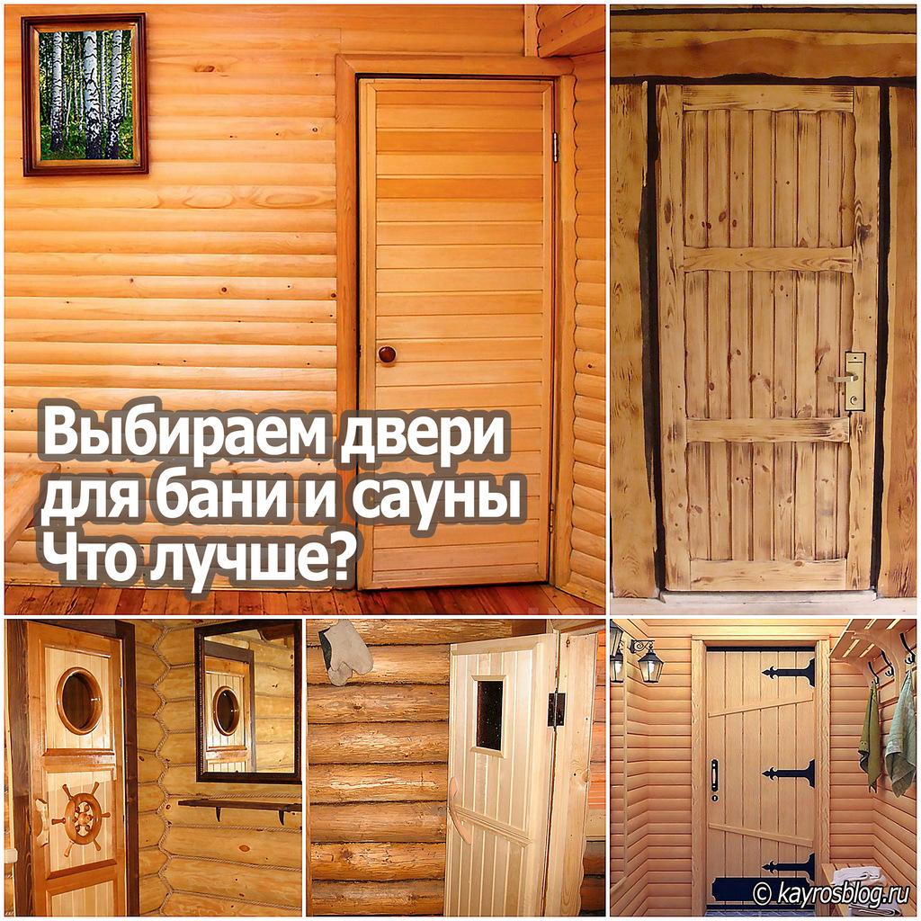 Выбираем двери для бани и сауны. Что лучше