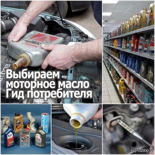 Выбираем моторное масло. Гид потребителя