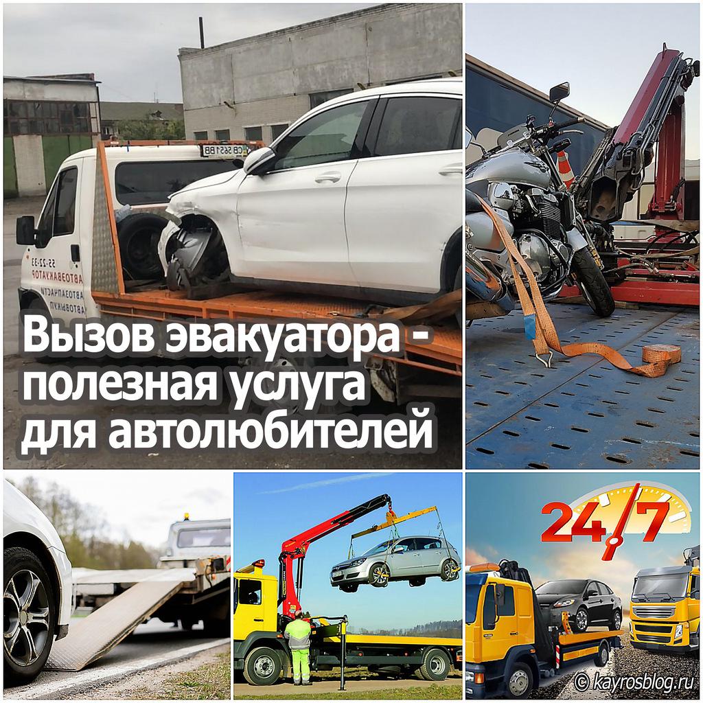 Вызов эвакуатора - полезная услуга для автолюбителей