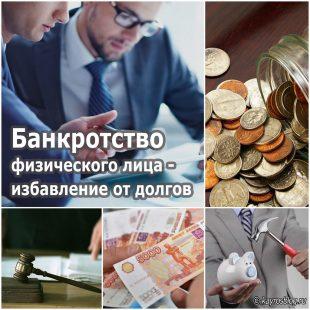 Банкротство физического лица - избавление от долгов