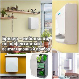 Бризер – небольшой, но эффективный вентиляционный прибор