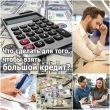 Что сделать для того, чтобы взять большой кредит