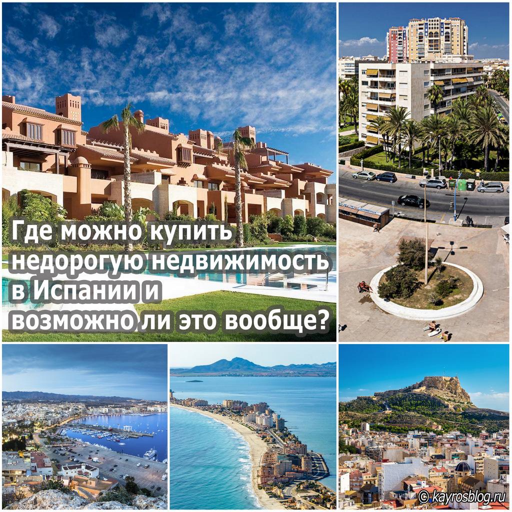 Где можно купить недорогую недвижимость в Испании и возможно ли это вообще?