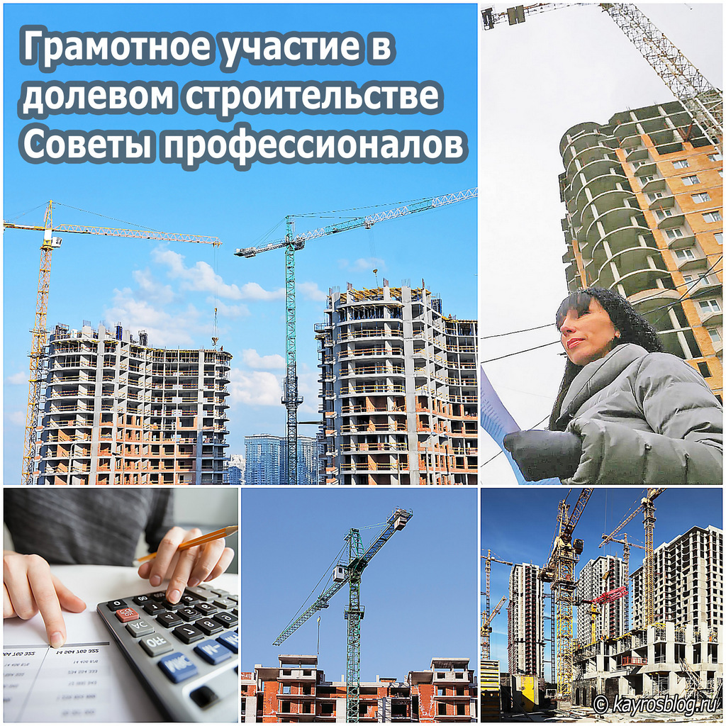Грамотное участие в долевом строительстве. Советы профессионалов