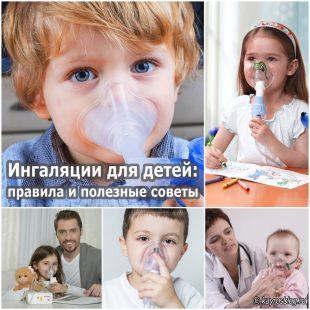 Ингаляции для детей: правила и полезные советы
