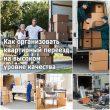 Как организовать квартирный переезд на высоком уровне качества