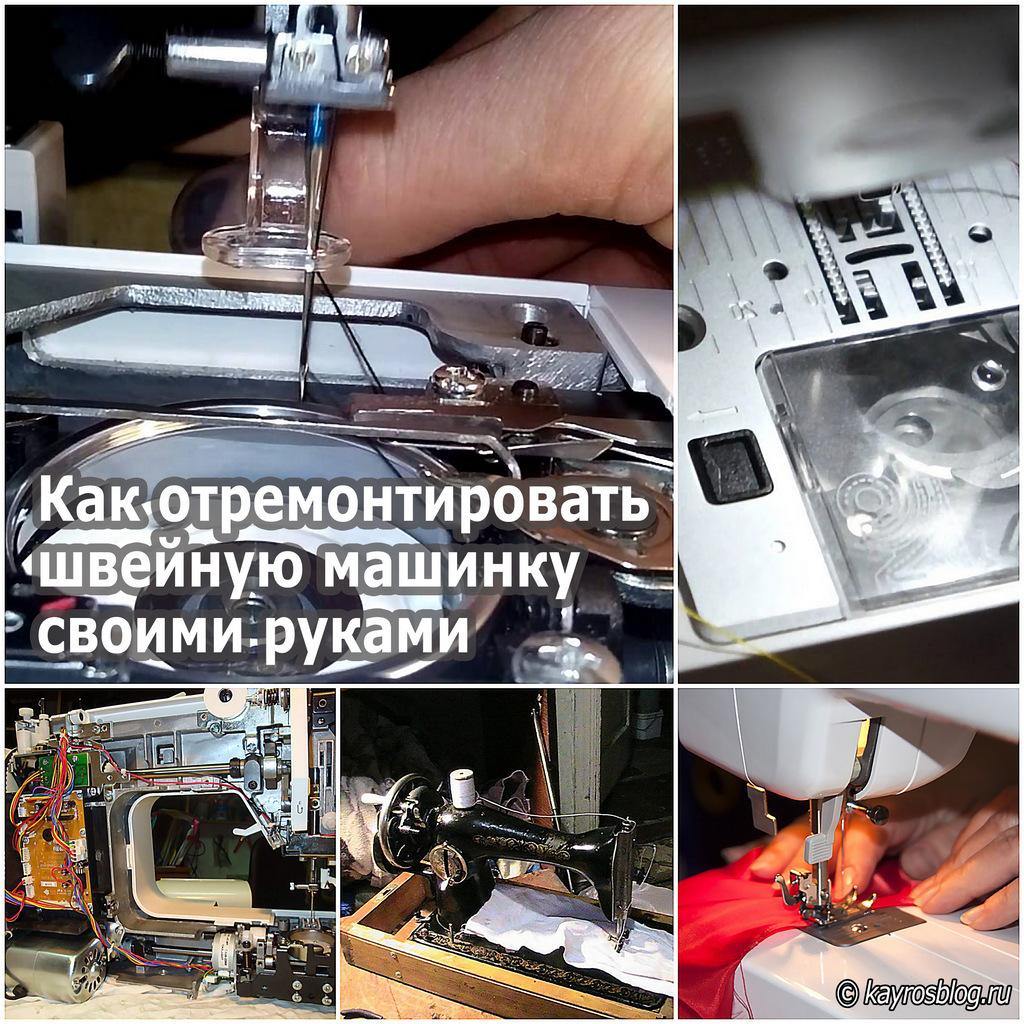 Как отремонтировать швейную машинку своими руками