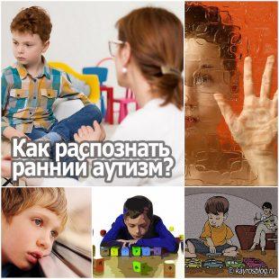 Как распознать ранний аутизм
