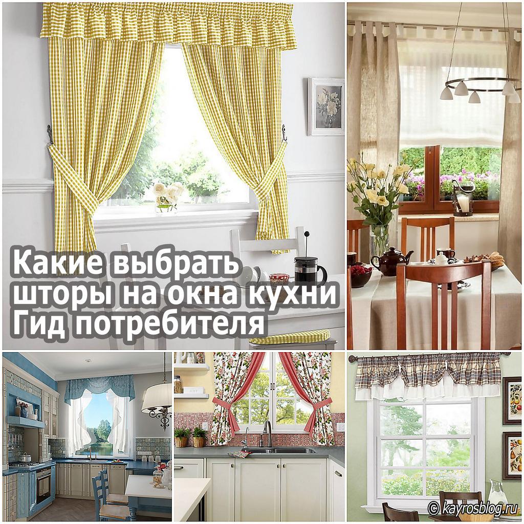 Какие выбрать шторы на окна кухни. Гид потребителя