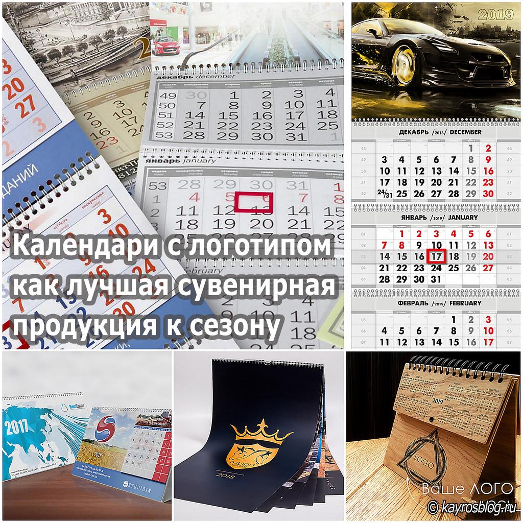 Календари с логотипом как лучшая сувенирная продукция к сезону