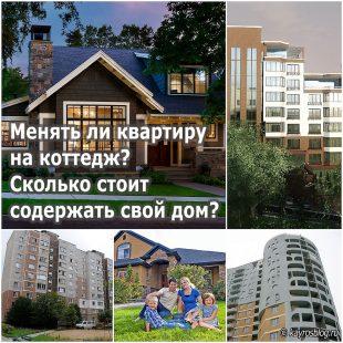 Менять ли квартиру на коттедж Сколько стоит содержать свой дом