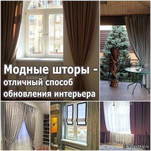 Модные шторы - отличный способ обновления интерьера