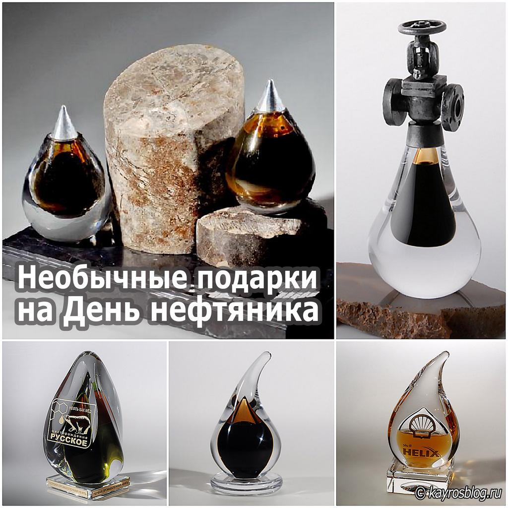 Необычные подарки на День нефтяника