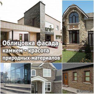 Облицовка фасада камнем - красота природных материалов