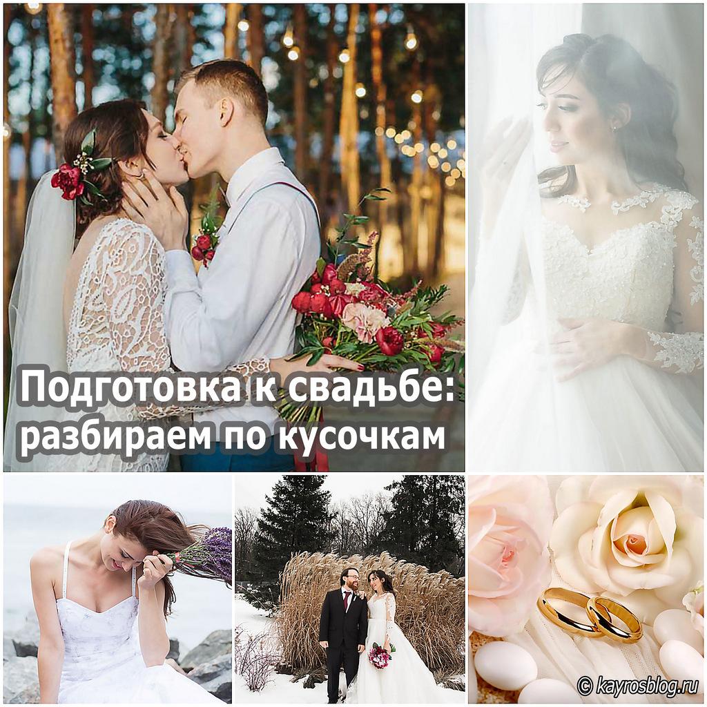 Подготовка к свадьбе разбираем по кусочкам