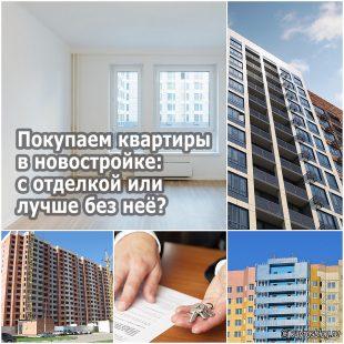 Покупаем квартиры в новостройке с отделкой или лучше без неё
