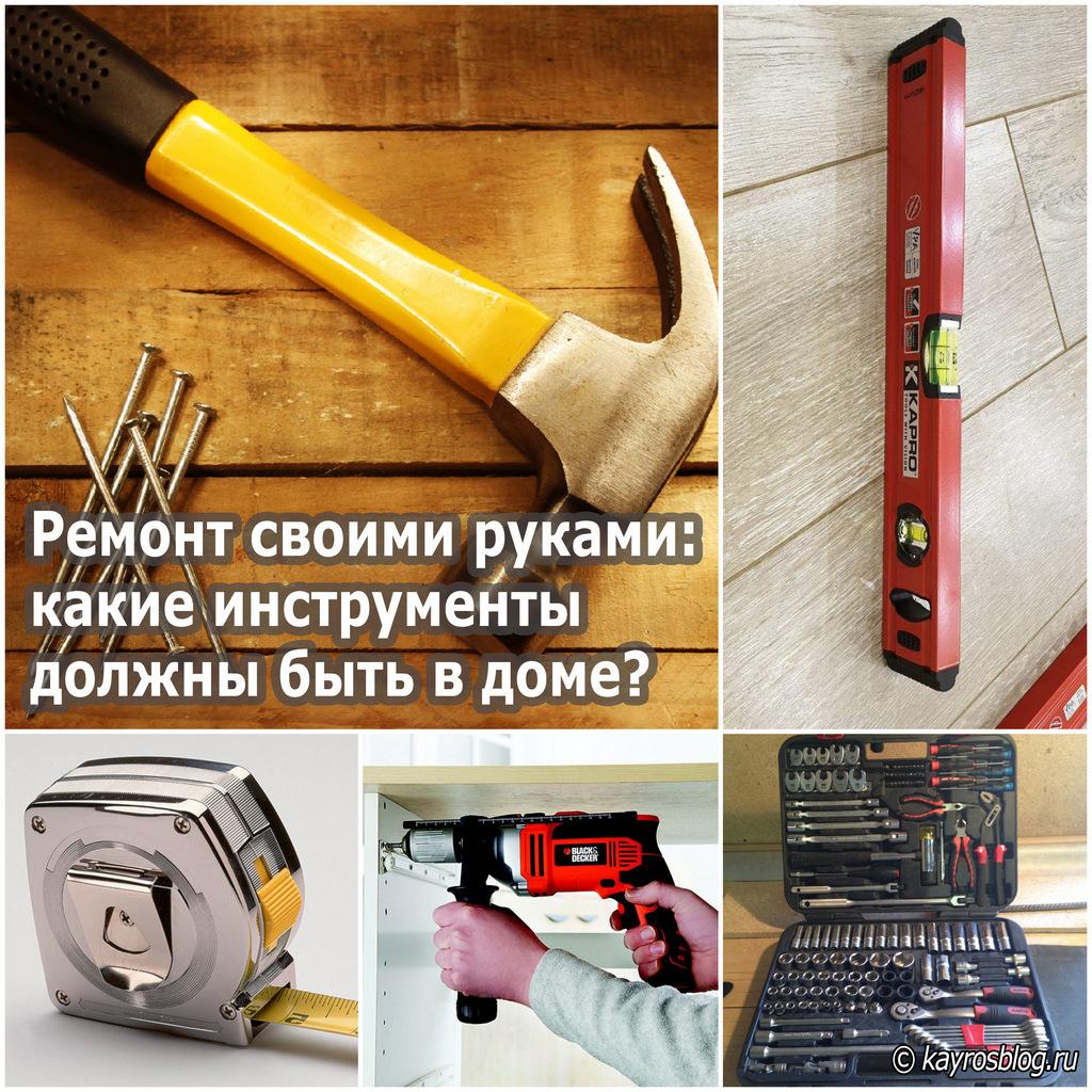 Ремонт своими руками какие инструменты должны быть в доме