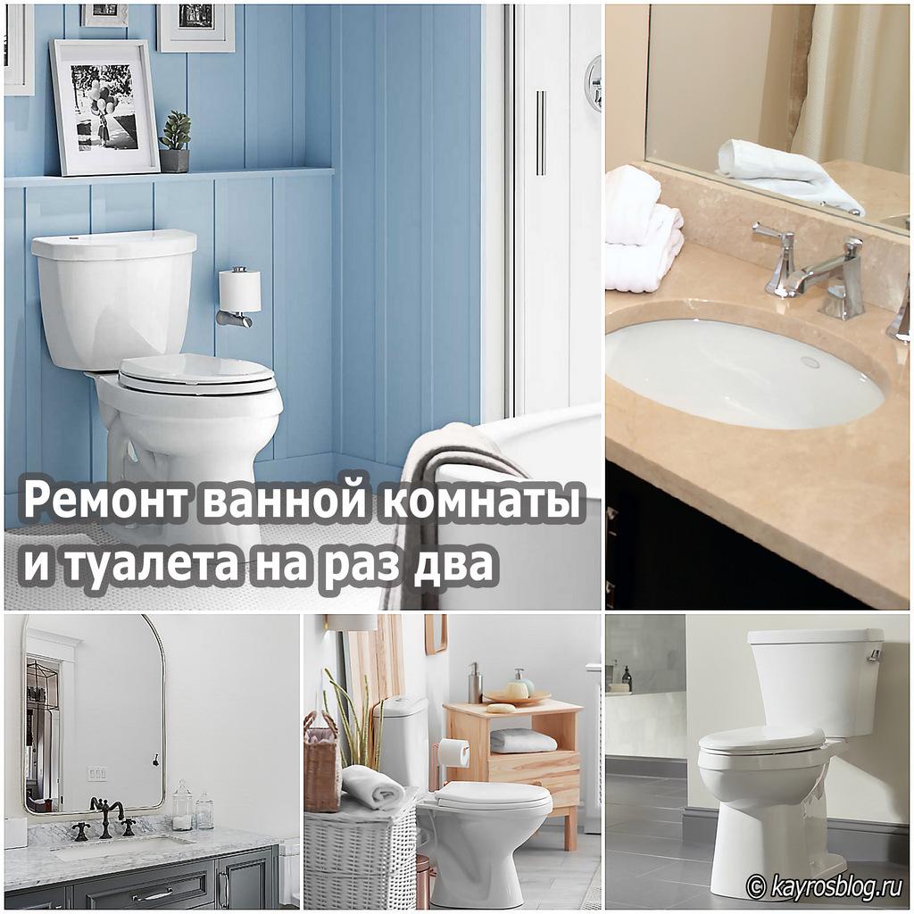 Ремонт ванной комнаты и туалета на раз два
