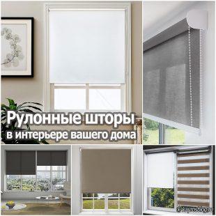 Рулонные шторы в интерьере вашего дома