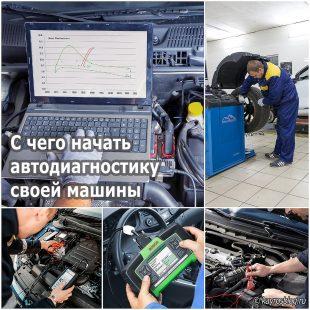 С чего начать автодиагностику своей машины
