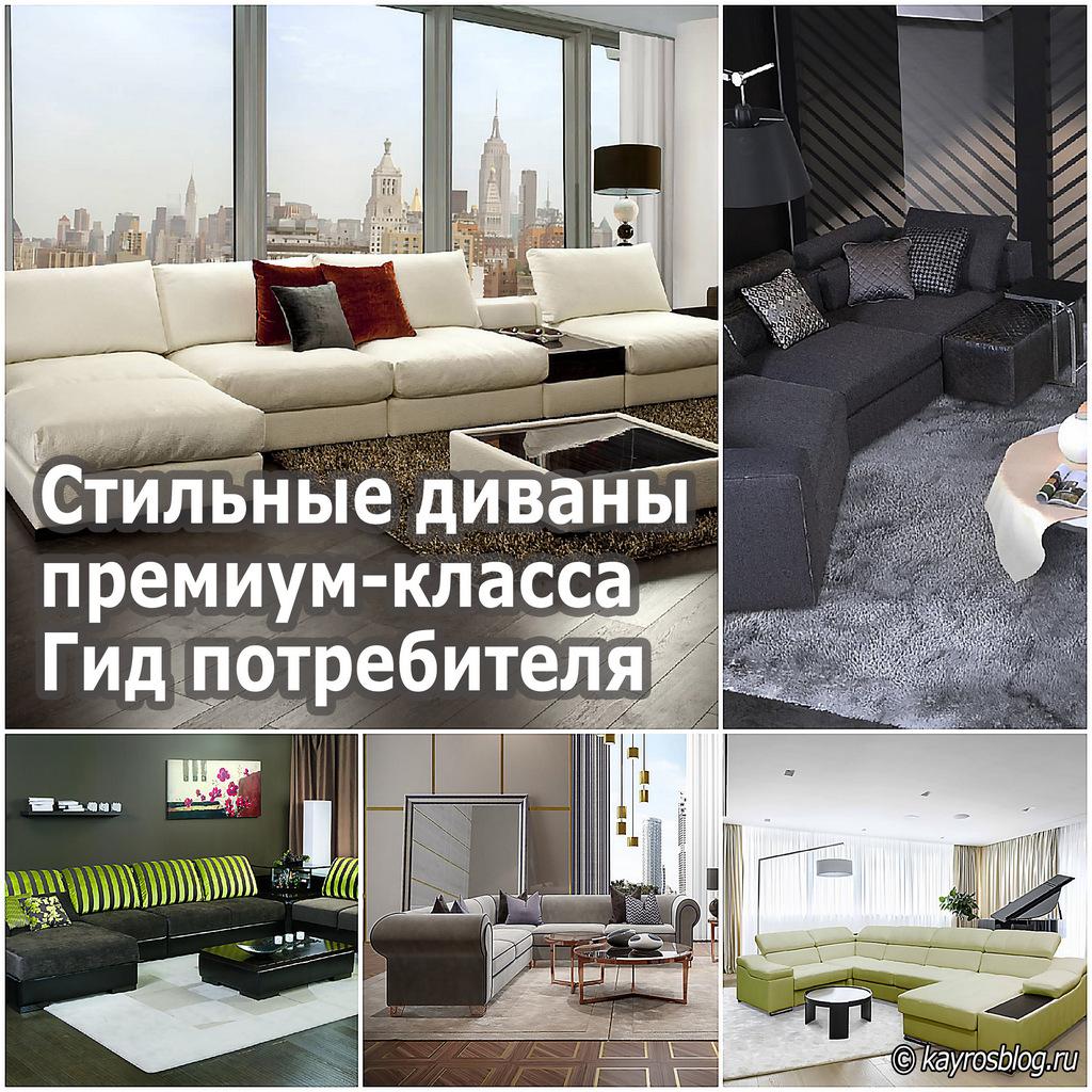 Стильные диваны премиум-класса. Гид потребителя