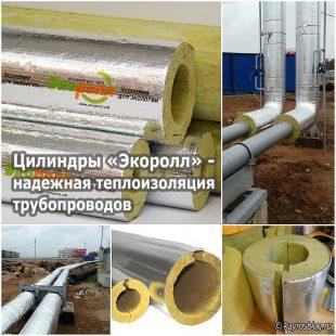 Цилиндры «Экоролл» - надежная теплоизоляция трубопроводов