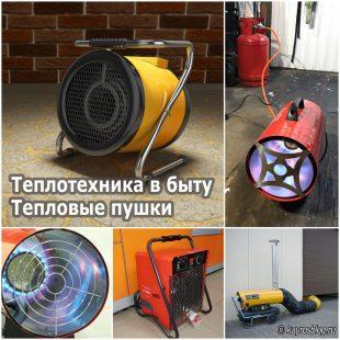 Теплотехника в быту. Тепловые пушки