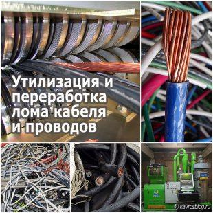 Утилизация и переработка лома кабеля и проводов