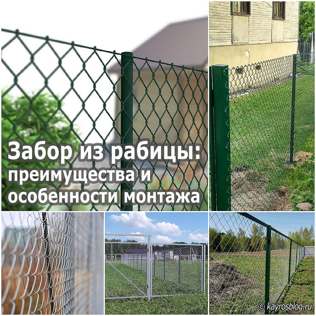 Забор из рабицы преимущества и особенности монтажа