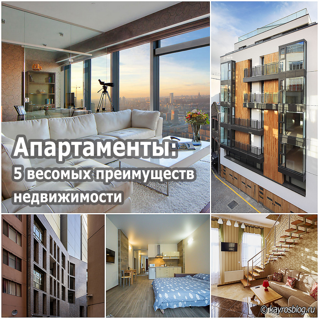 Апартаменты: 5 весомых преимуществ недвижимости