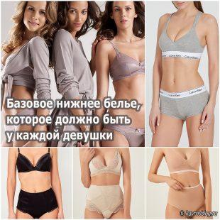 Базовое нижнее белье, которое должно быть у каждой девушки