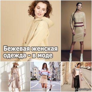 Бежевая женская одежда - в моде