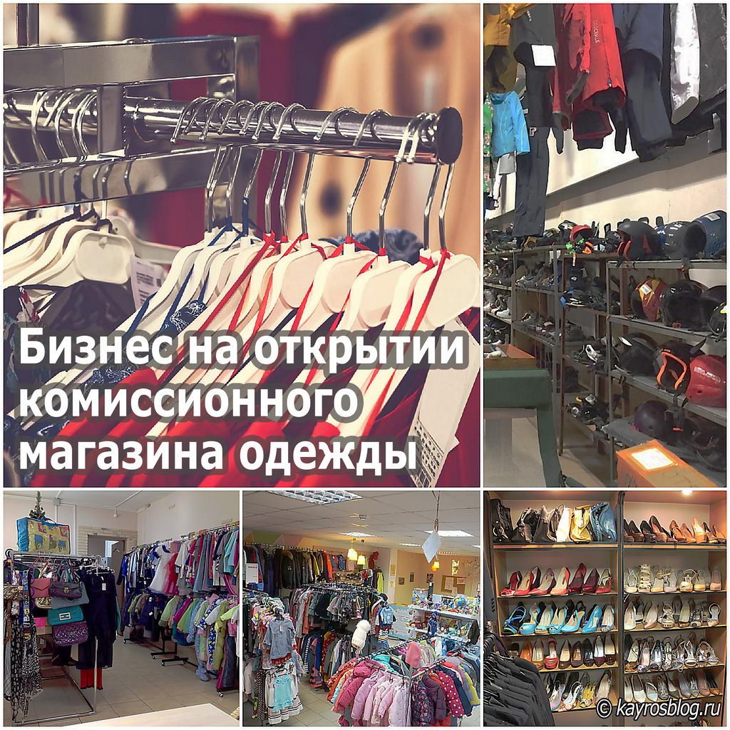 Бизнес на открытии комиссионного магазина одежды