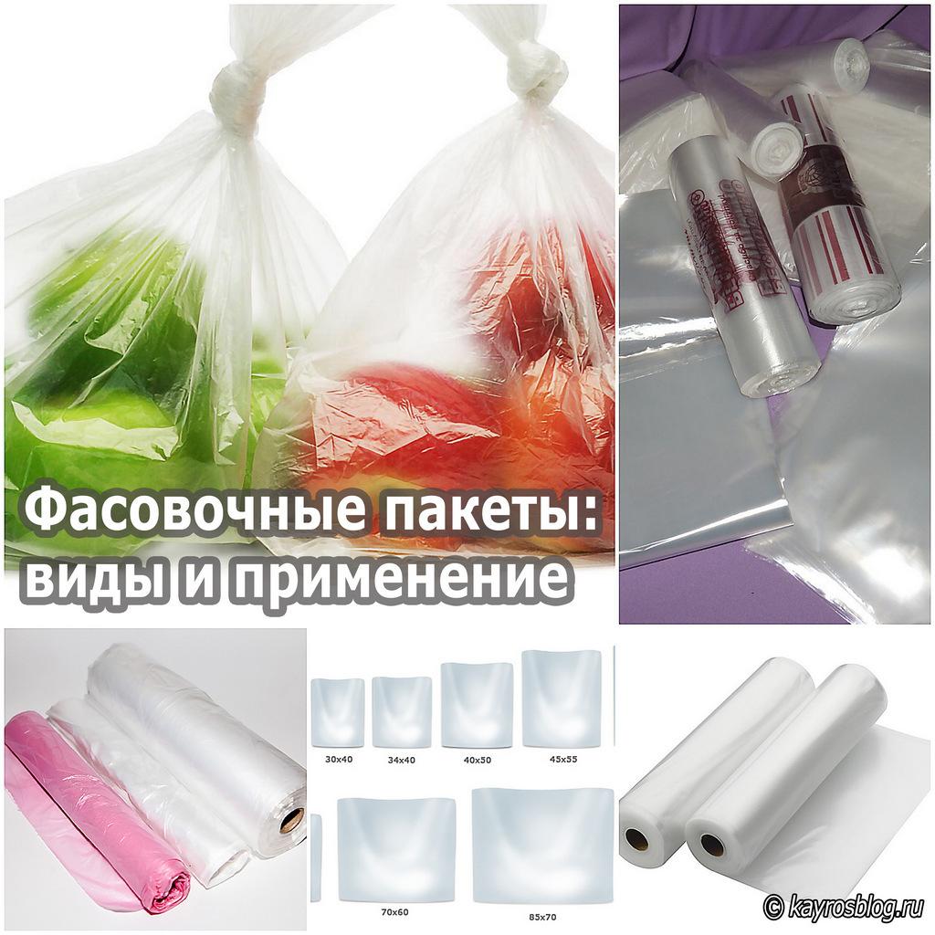 Фасовочные пакеты виды и применение