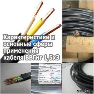 Характеристики и основные сферы применения кабеля ВВГнг 1,5х3