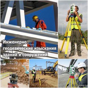 Инженерно геодезические изыскания зданий и сооружений