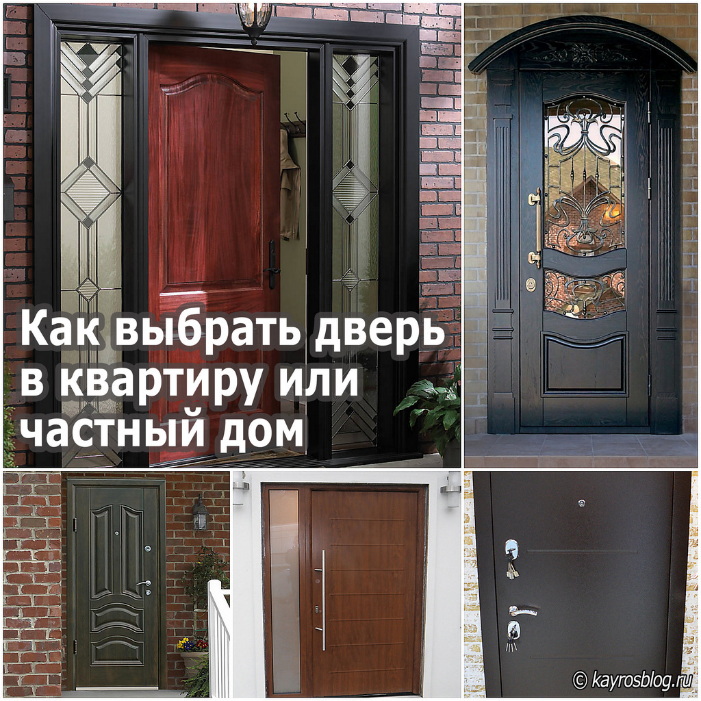 Как выбрать дверь в квартиру или частный дом
