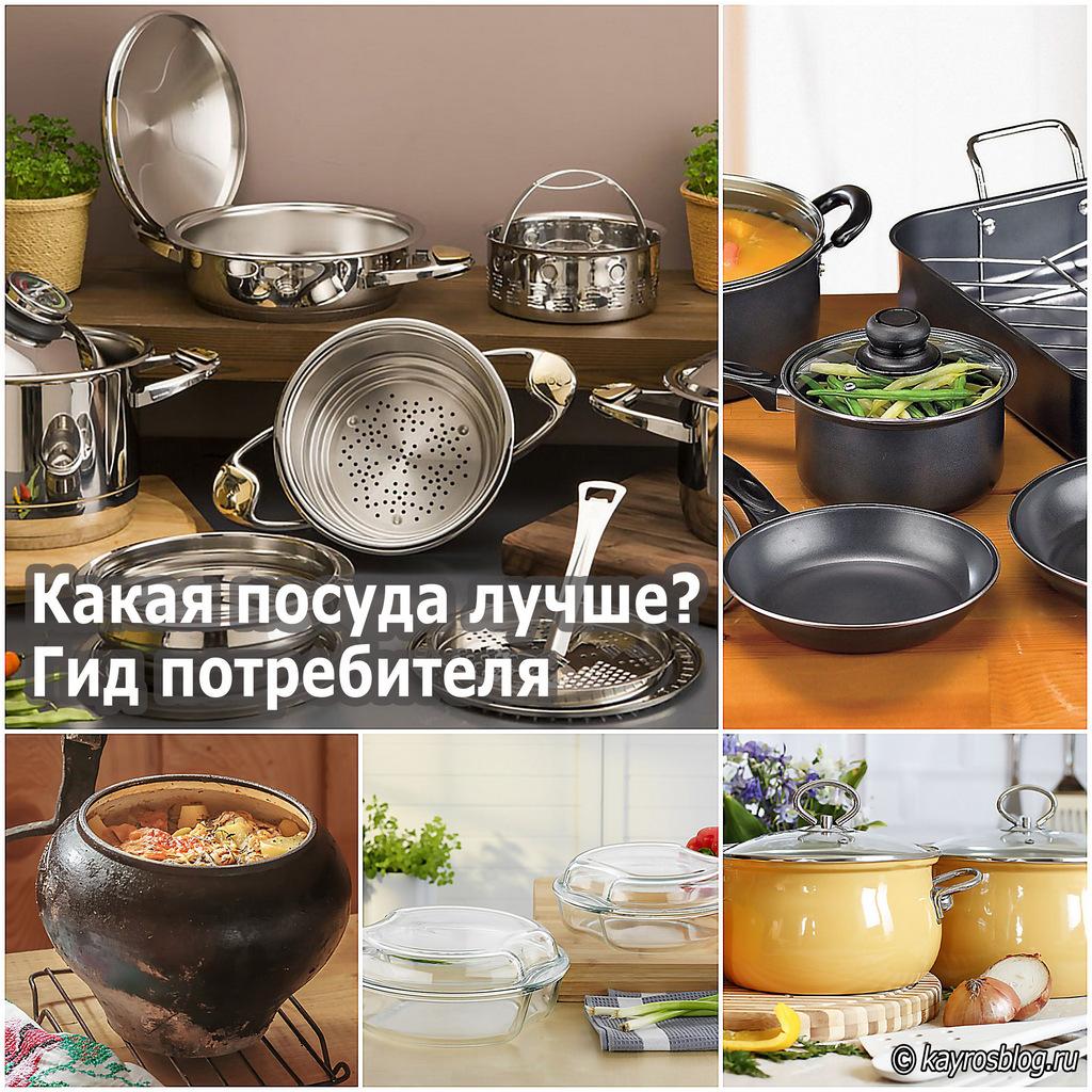 Какая посуда лучше? Гид потребителя