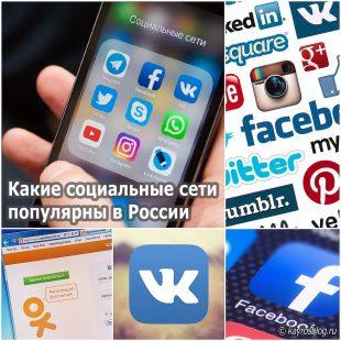 Какие cоциальные сети популярны в России