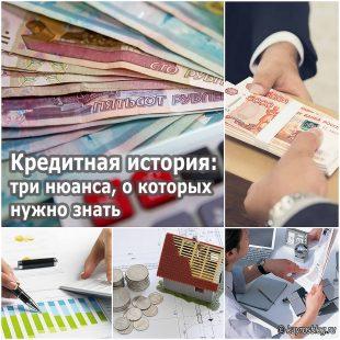 Кредитная история три нюанса, о которых нужно знать