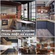 Металл, дерево и пластик стиль лофт на кухне