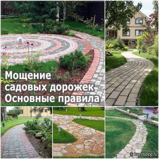 Мощение садовых дорожек. Основные правила