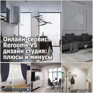 Онлайн-сервис Rerooms VS дизайн студия Плюсы и минусы