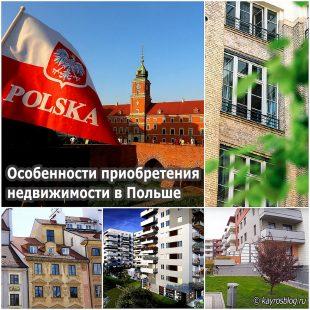 Особенности приобретения недвижимости в Польше
